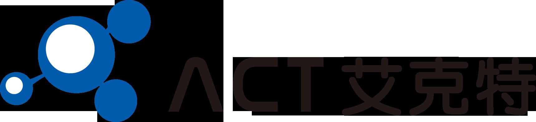 ACT艾克特